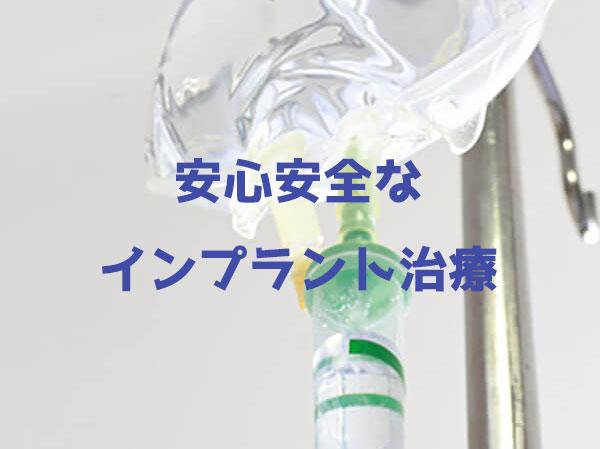 安心安全なインプラント治療