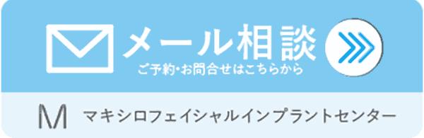 オールオン4 無料メール相談