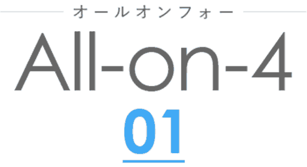 All-on-4とは