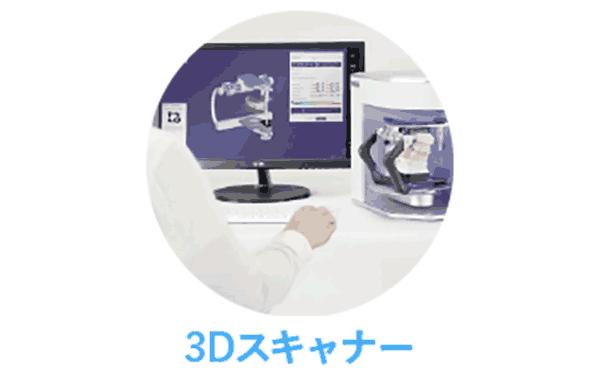 歯科用3Dスキャナー