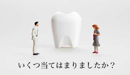 重度歯周病 悩み